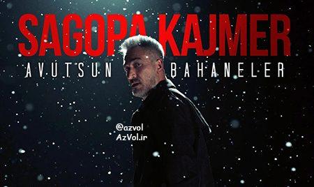 دانلود آهنگ رپ ترکی جدید Sagopa Kajmer به نام Avutsun Bahaneler